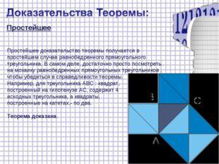 Простейшее Простейшее доказательство теоремы получается в простейшем случае р