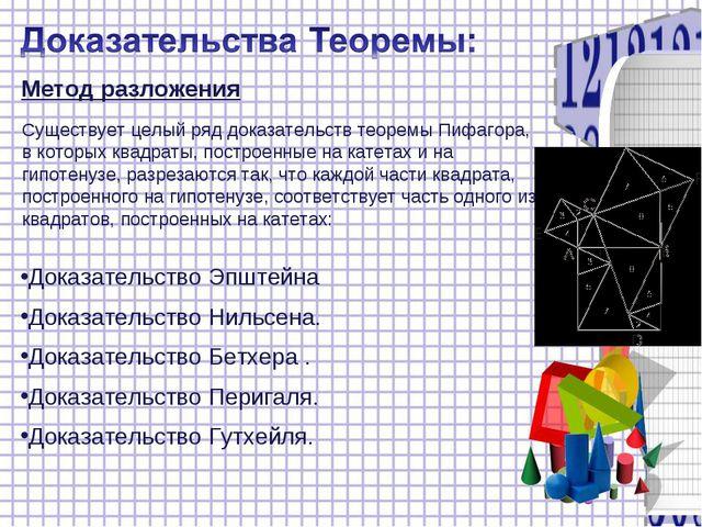 Метод разложения Существует целый ряд доказательств теоремы Пифагора, в котор...