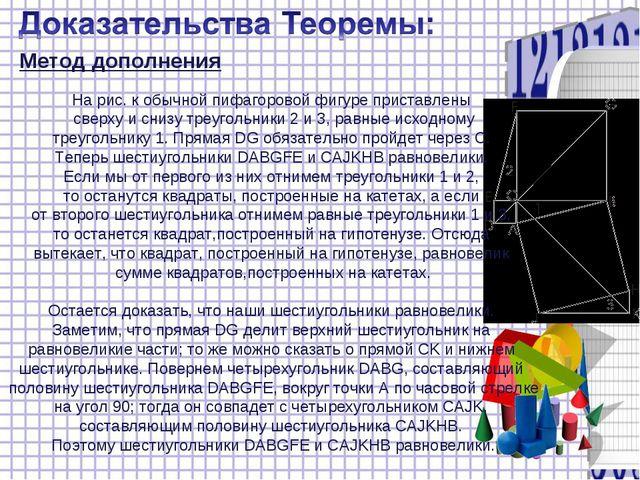 Метод дополнения На рис. к обычной пифагоровой фигуре приставлены сверху и сн...