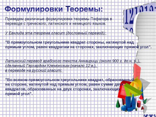 Приведем различные формулировки теоремы Пифагора в переводе с греческого, лат...