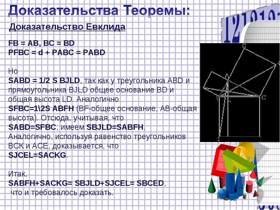 Доказательство Евклида FB = AB, BC = BD РFBC = d + РABC = РABD Но SABD = 1/2...