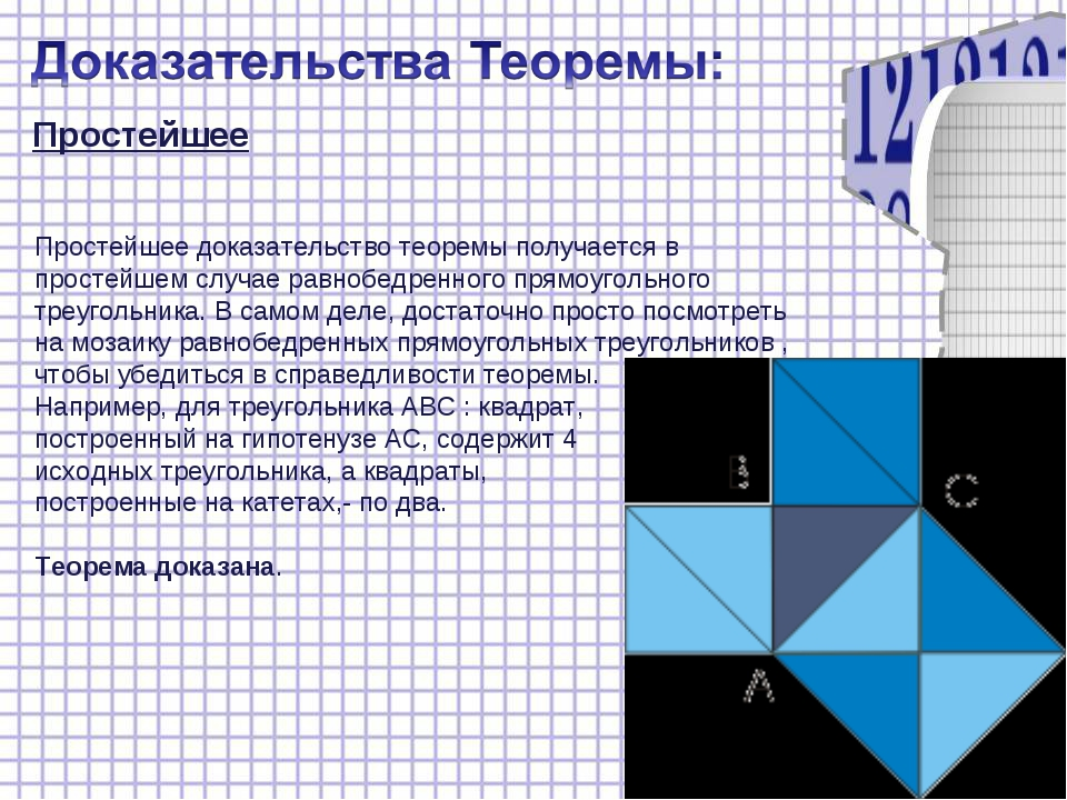 Простейшее Простейшее доказательство теоремы получается в простейшем случае р...