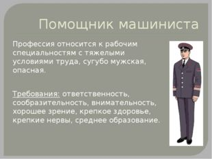 Помощник машиниста Профессия относится к рабочим специальностям с тяжелыми ус