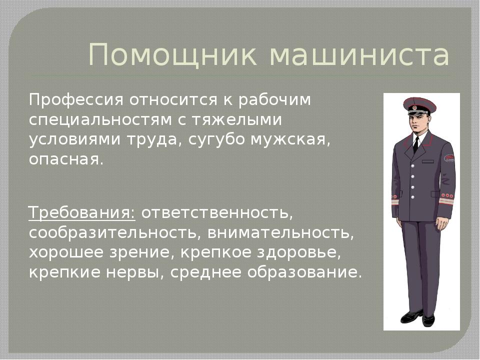 Помощник машиниста Профессия относится к рабочим специальностям с тяжелыми ус...