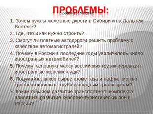 1. Зачем нужны железные дороги в Сибири и на Дальнем Востоке? 2. Где, что и к