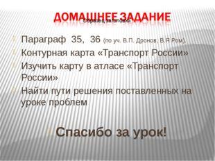 Параграф 35, 36 (по уч. В.П. Дронов, В.Я Ром). Контурная карта «Транспорт Рос