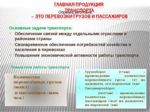 Основные задачи транспорта: Обеспечение связей между отдельными отраслями и р