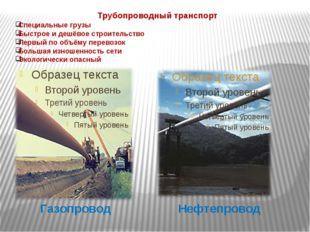 Газопровод Нефтепровод Трубопроводный транспорт Специальные грузы Быстрое и