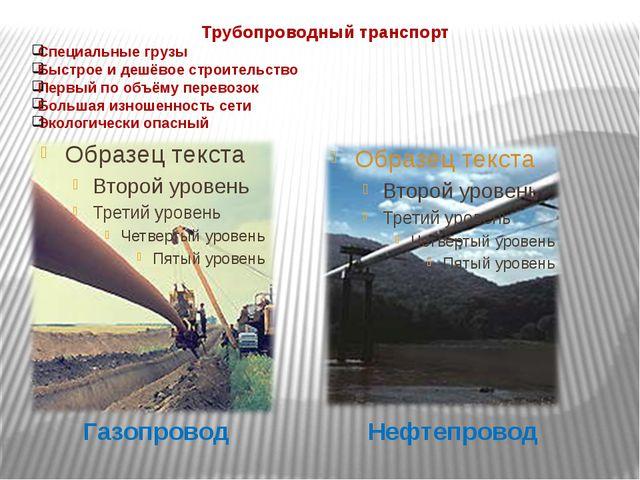 Газопровод Нефтепровод Трубопроводный транспорт Специальные грузы Быстрое и...
