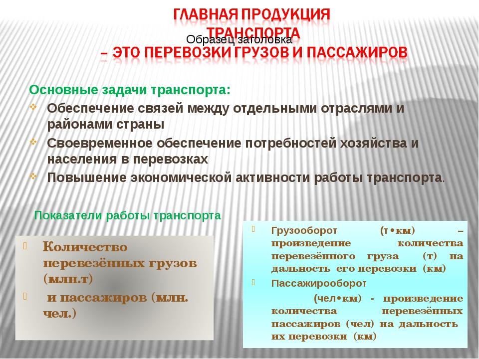 Основные задачи транспорта: Обеспечение связей между отдельными отраслями и р...