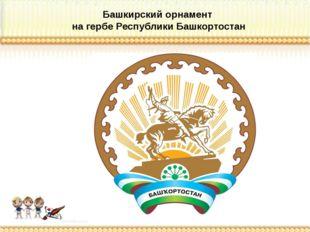 Башкирский орнамент на гербе Республики Башкортостан