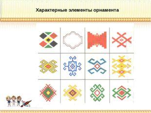 Характерные элементы орнамента