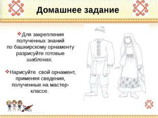 Домашнее задание Для закрепления полученных знаний по башкирскому орнаменту р