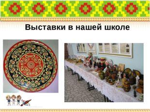 Выставки в нашей школе