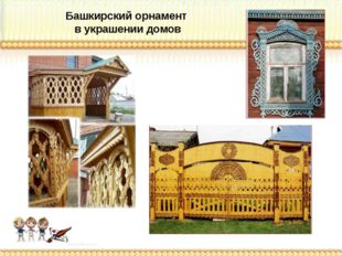 Башкирский орнамент в украшении домов