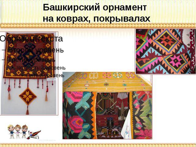 Башкирский орнамент на коврах, покрывалах