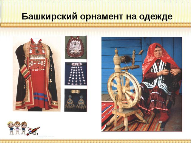 Башкирский орнамент на одежде