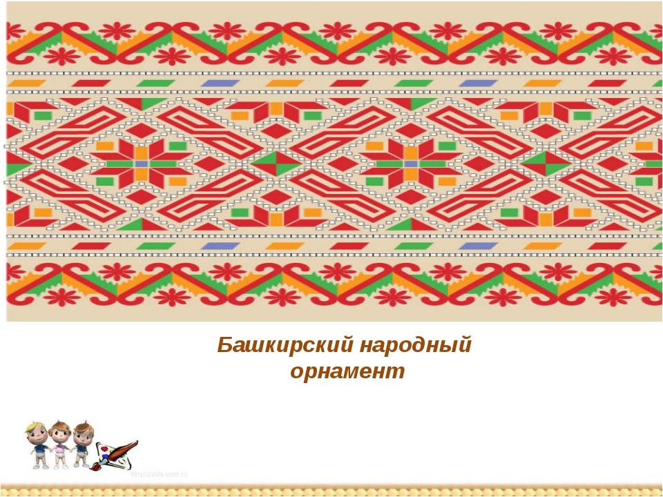 Башкирский народный орнамент