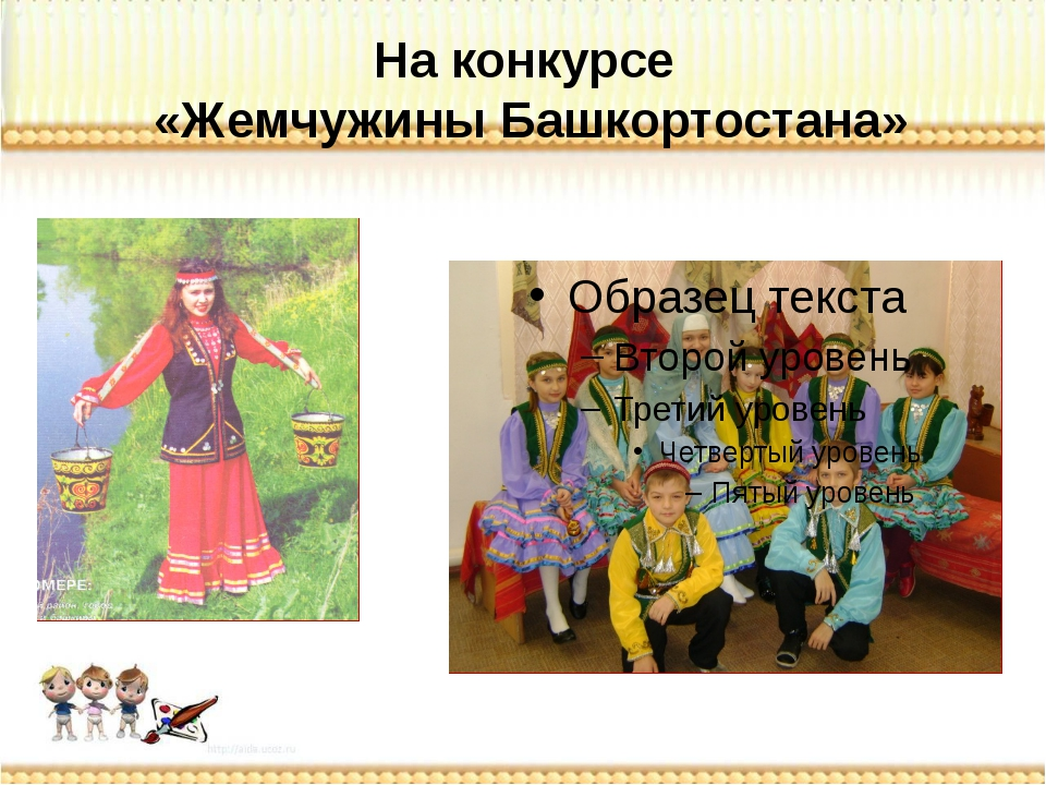 На конкурсе «Жемчужины Башкортостана»
