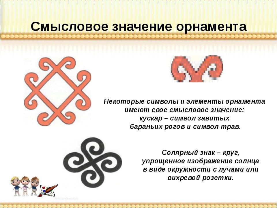 Смысловое значение орнамента Солярный знак – круг, упрощенное изображение сол...