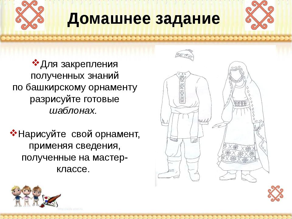 Домашнее задание Для закрепления полученных знаний по башкирскому орнаменту р...