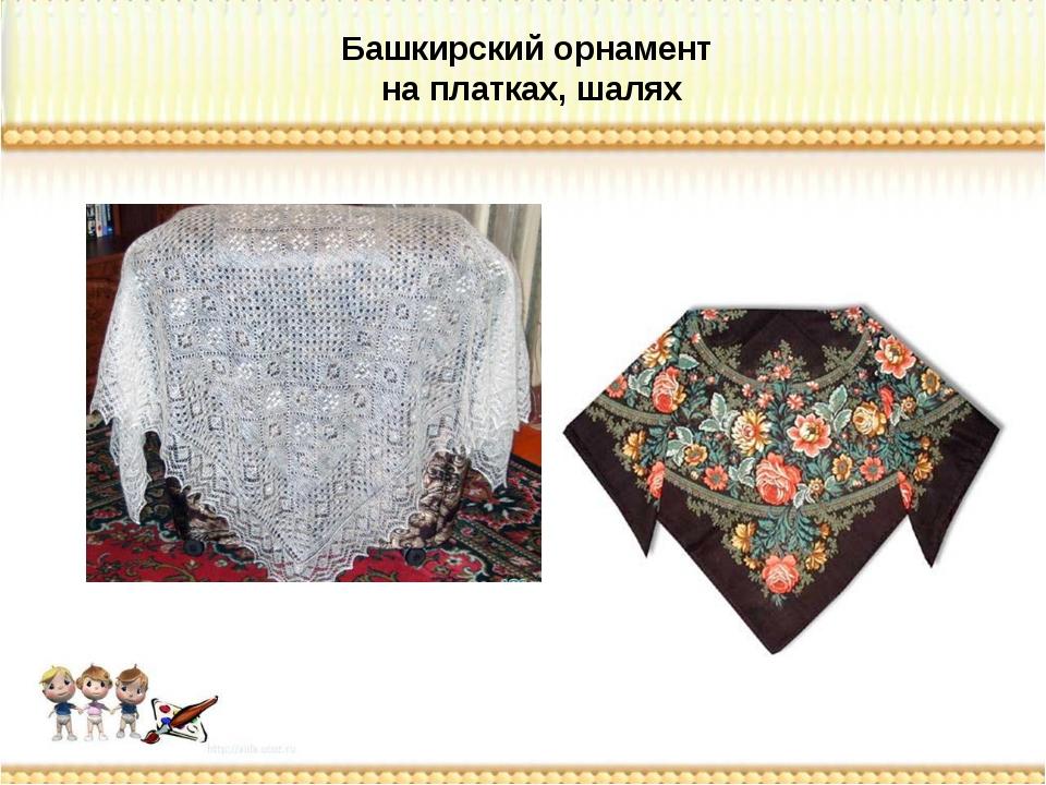 Башкирский орнамент на платках, шалях