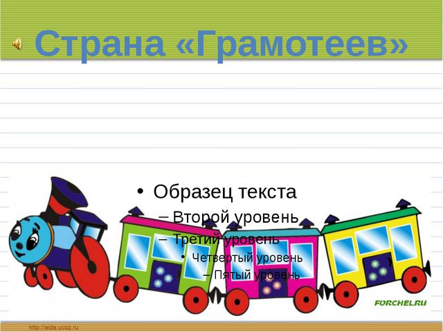 Страна «Грамотеев»