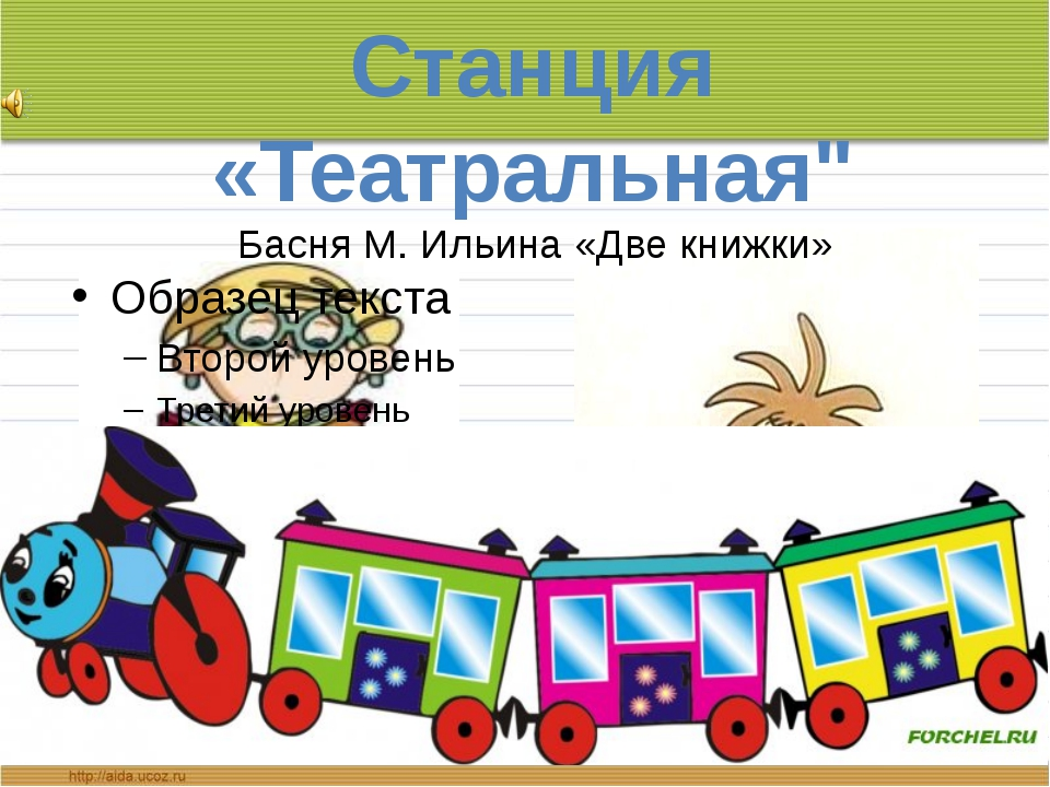 """Станция «Театральная"""" Басня М. Ильина «Две книжки»"""