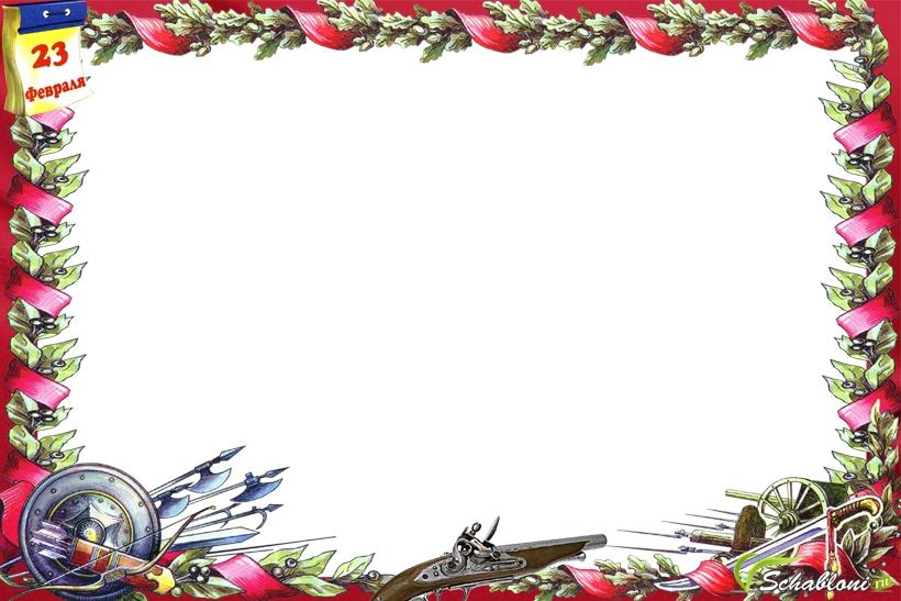 Картинки 23 февраля рамки, романовых открытках поздравления