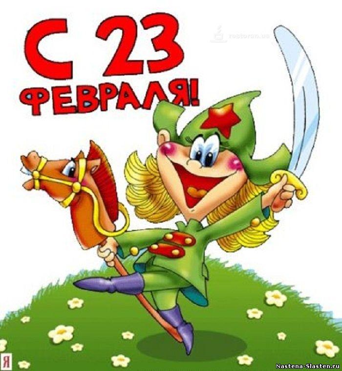 http://nastena-slasten.ru/23-fevralya-Den-zaschitnika-Otechestva-v-restoran-.jpg