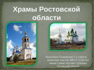 Храмы Ростовской области Выполнила Плащевская Т.А.учитель начальных классов