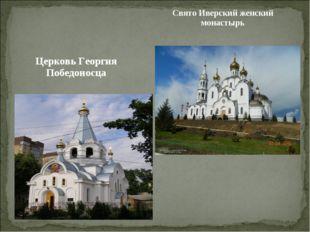Свято Иверский женский монастырь Церковь Георгия Победоносца