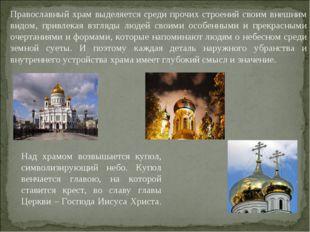 Православный храм выделяется среди прочих строений своим внешним видом, привл
