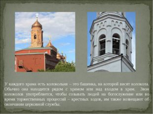 У каждого храма есть колокольня – это башенка, на которой висят колокола. Обы