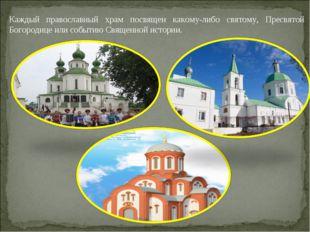 Каждый православный храм посвящен какому-либо святому, Пресвятой Богородице и