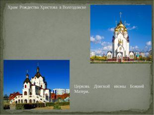 Храм Рождества Христова в Волгодонске Церковь Донской иконы Божией Матери.