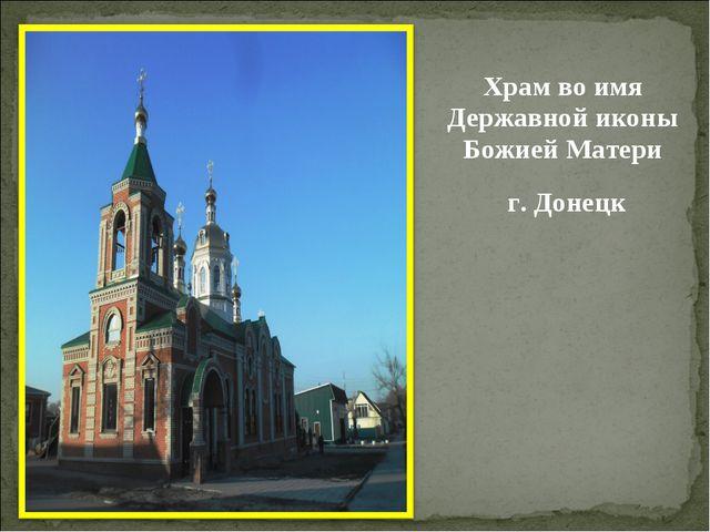 Храм во имя Державной иконы Божией Матери г. Донецк