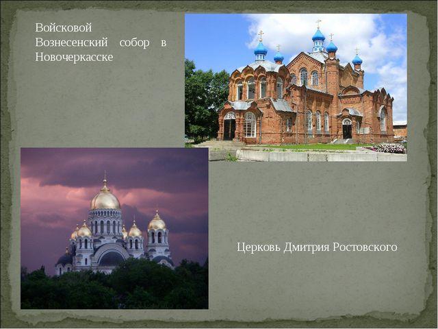 Церковь Дмитрия Ростовского Войсковой Вознесенский собор в Новочеркасске
