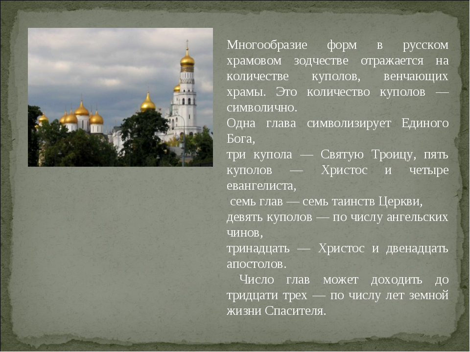 Многообразие форм в русском храмовом зодчестве отражается на количестве купол...