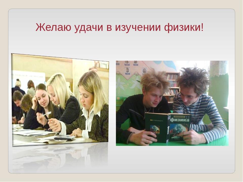 Желаю удачи в изучении физики!
