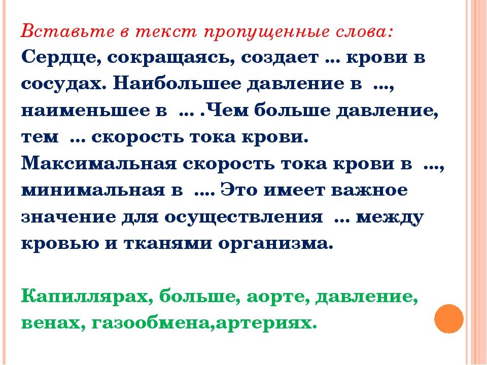 Вставьте в текст пропущенные слова: Сердце, сокращаясь, создает ... крови в с...