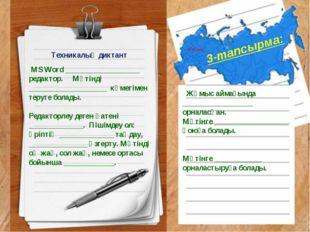 Техникалық диктант MS Word ___________________ редактор. Мәтінді ___________
