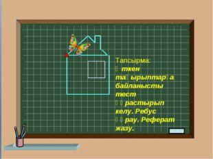 Тапсырма: Өткен тақырыптарға байланысты тест құрастырып келу. Ребус құрау. Ре