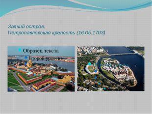 Заячий остров. Петропавловская крепость (16.05.1703)