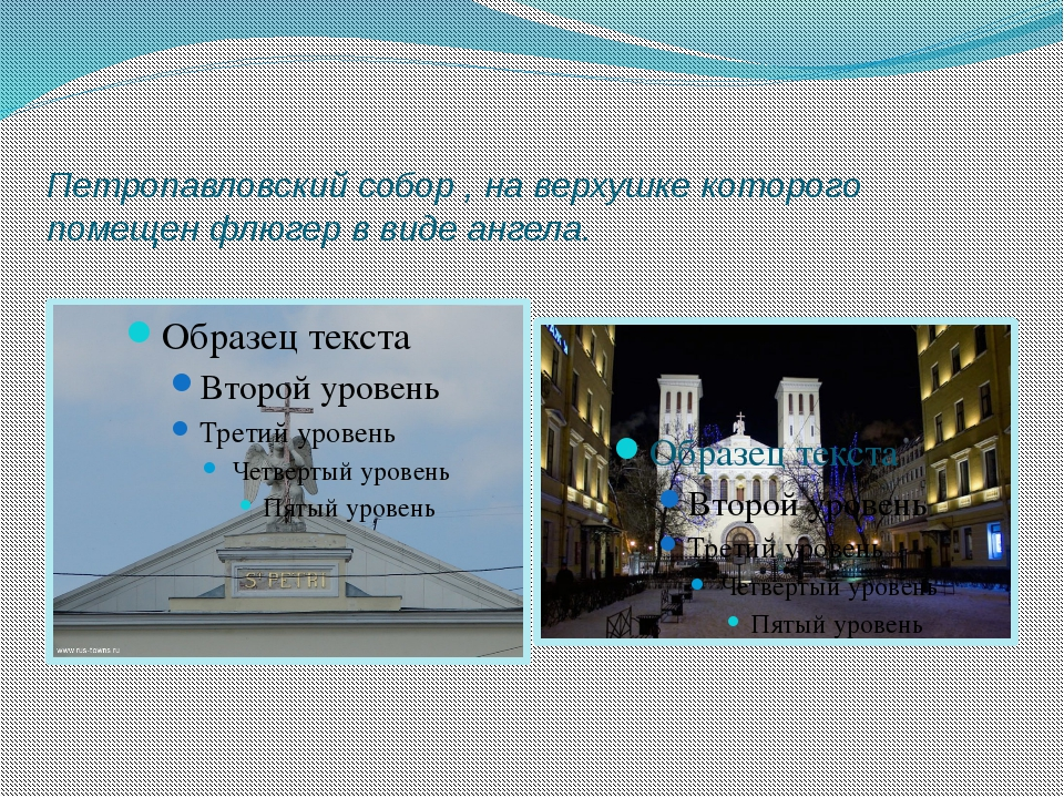 Петропавловский собор , на верхушке которого помещен флюгер в виде ангела.