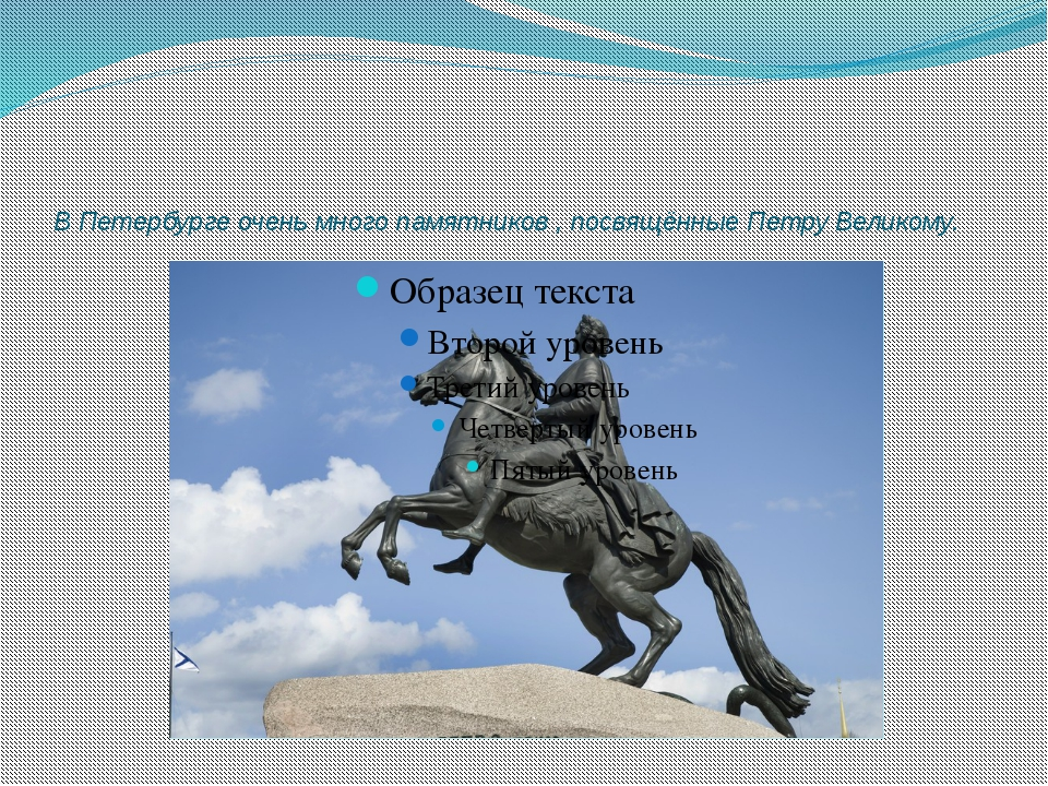В Петербурге очень много памятников , посвящённые Петру Великому.