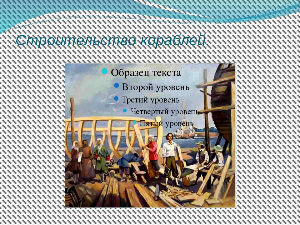 Строительство кораблей.