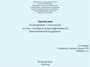 Министерство Образования и Науки Российской Федерации Федеральное агентство п