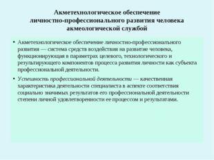Акметехнологическое обеспечение личностно-профессионального развития человека
