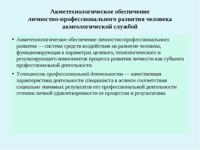 Акметехнологическое обеспечение личностно-профессионального развития человека...